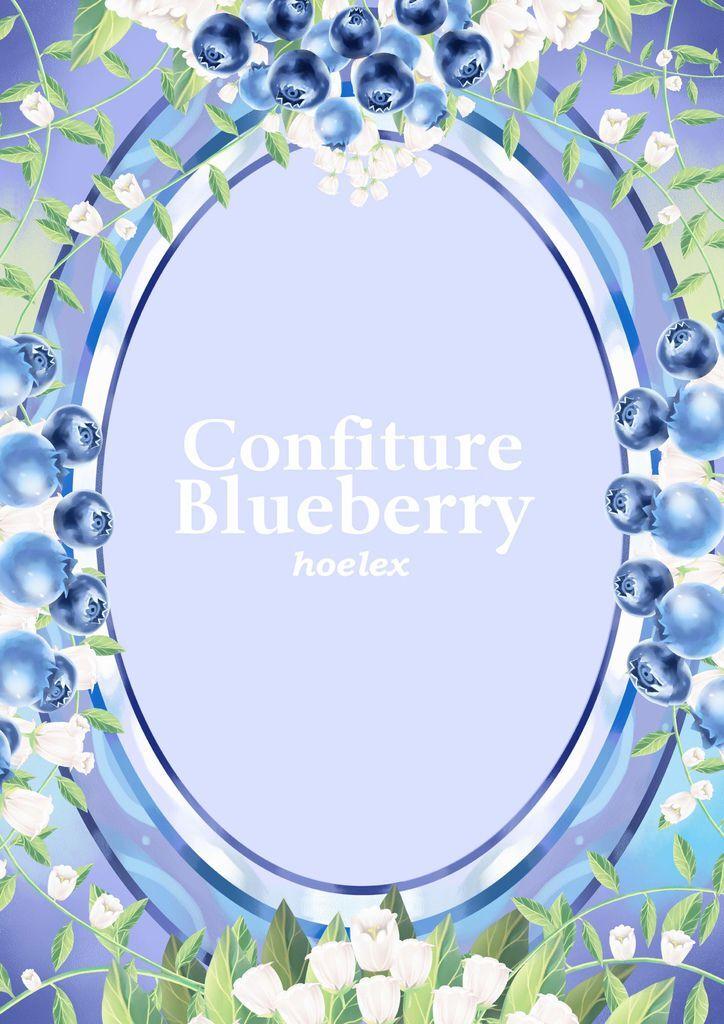 ★【水果果醬畫框Confiture系列】藍莓Blueberry-hoelex(素框).jpg