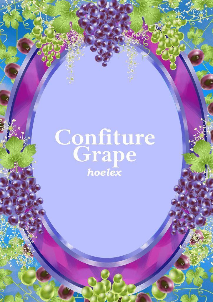 ★【水果果醬畫框Confiture系列】葡萄Grape-hoelex(素框).jpg