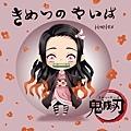 二等身Q版-鬼滅之刃Kimetsu no Yaiba禰豆子 -Hoelex.JPG