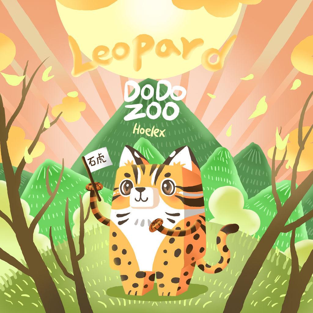 DODO ZOO 方塊動物-Leopard石虎豹貓-Hoelex浩理斯(背景).jpg