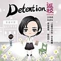 二等身Q版-返校Detention-方芮欣-HOELEX14.jpg