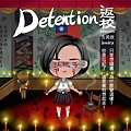二等身Q版-返校Detention-方芮欣-HOELEX20.jpg