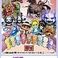 2019台北玩具展X聖域紀元X上海大少爺X愛米莎.jpg