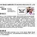 聖域紀元品牌經紀人-總監-陳曉偉.jpg