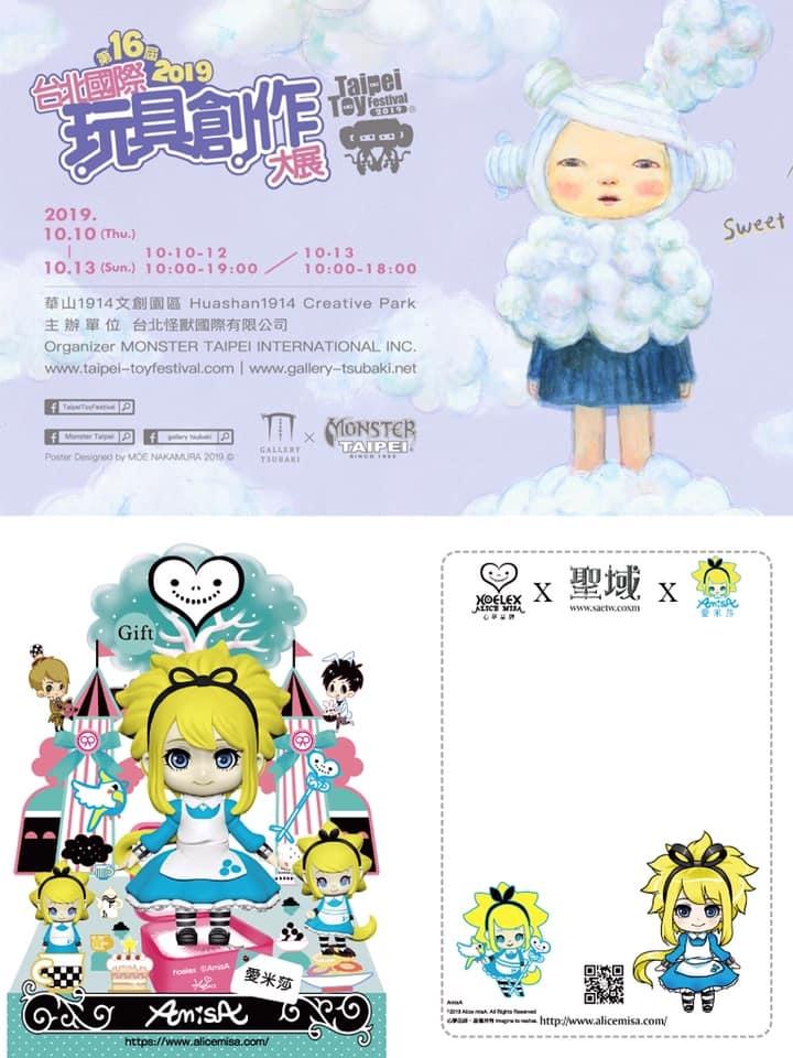 第16屆台北國際玩具創作大展x聖域紀元xAmisA愛米莎.jpg