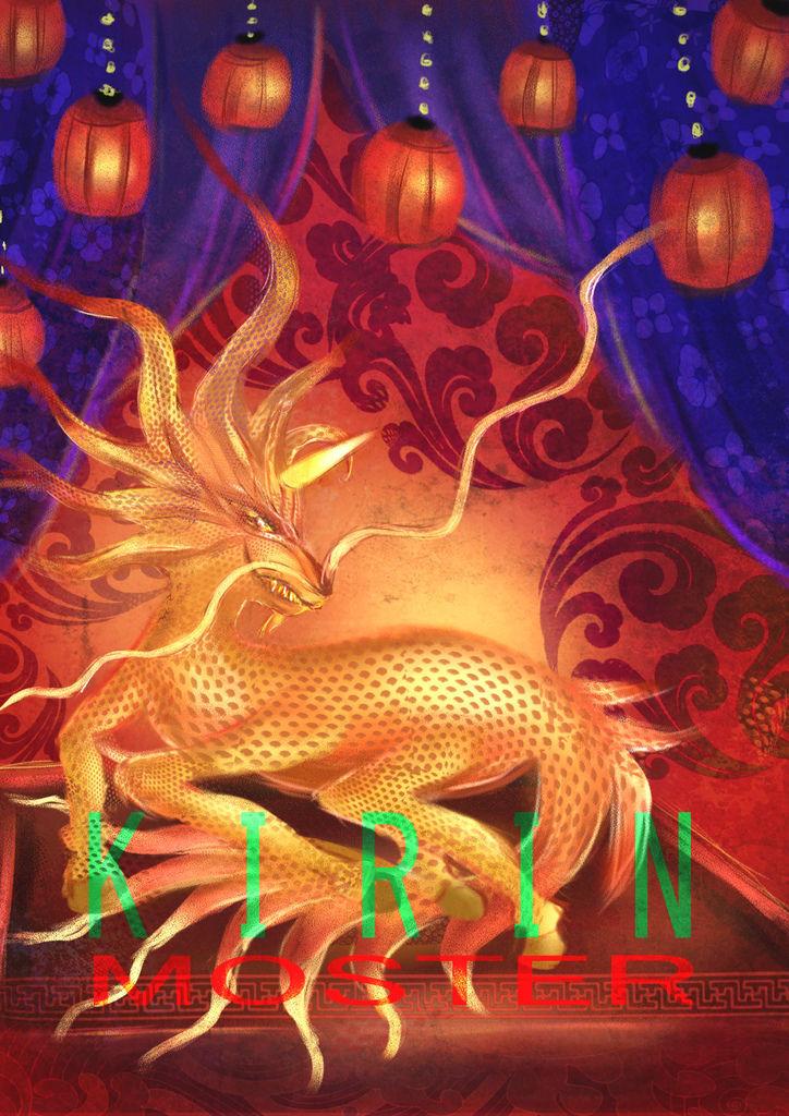 神奇守護幻獸-召喚魔法生物-東方麒麟Kirin-吳盈瑤.jpg