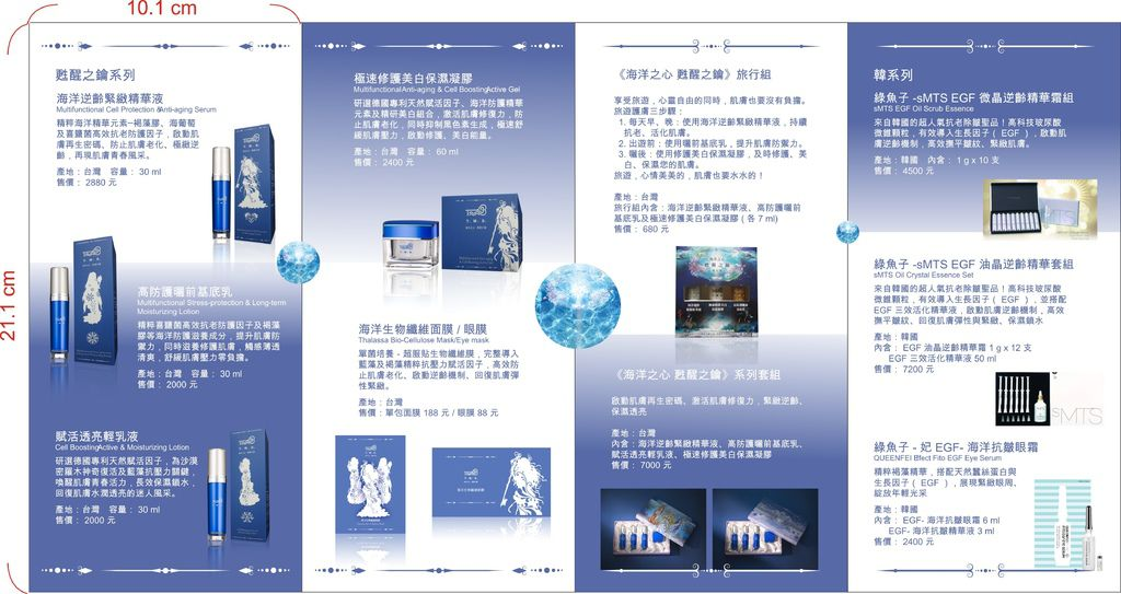 綠魚子生技-產品DM02(改)B.jpg
