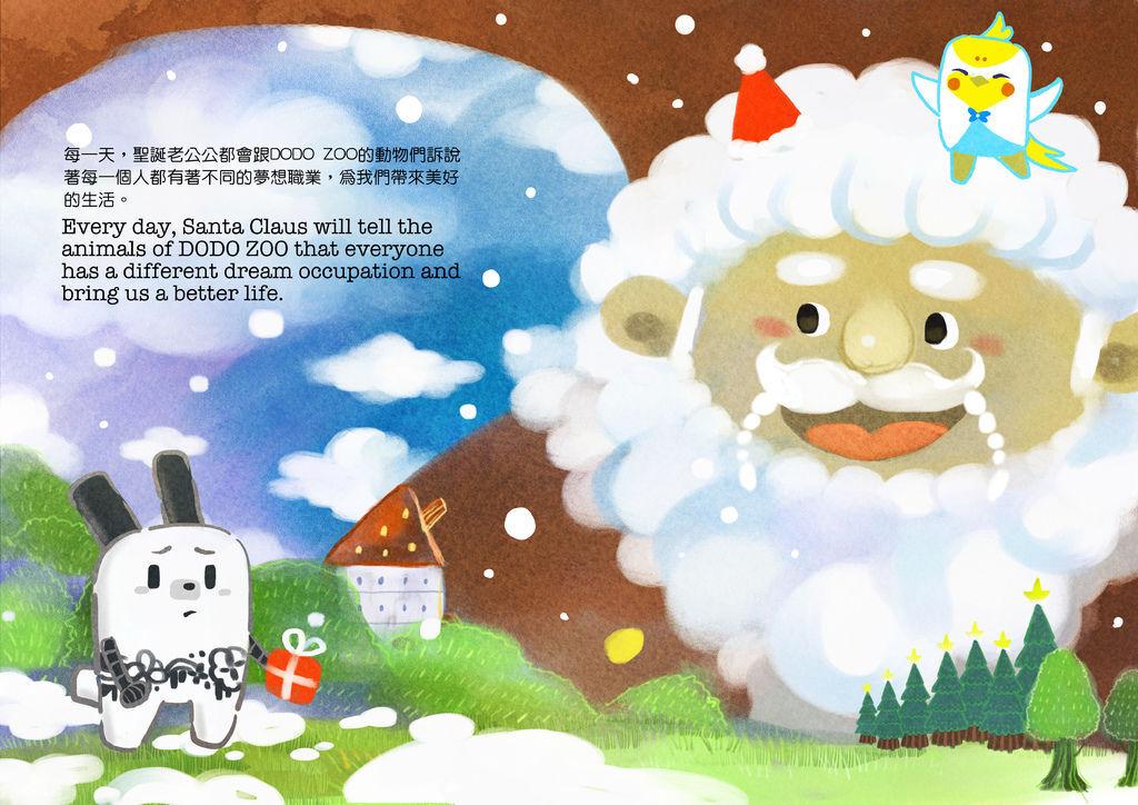 繪本插畫-Dream DODO ZOO 草稿3.jpg