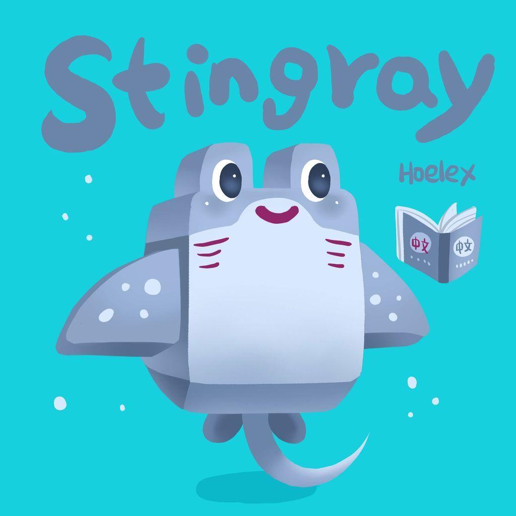 DODO ZOO 方塊動物-Stingray燕魟中文老師-hoelex.jpg