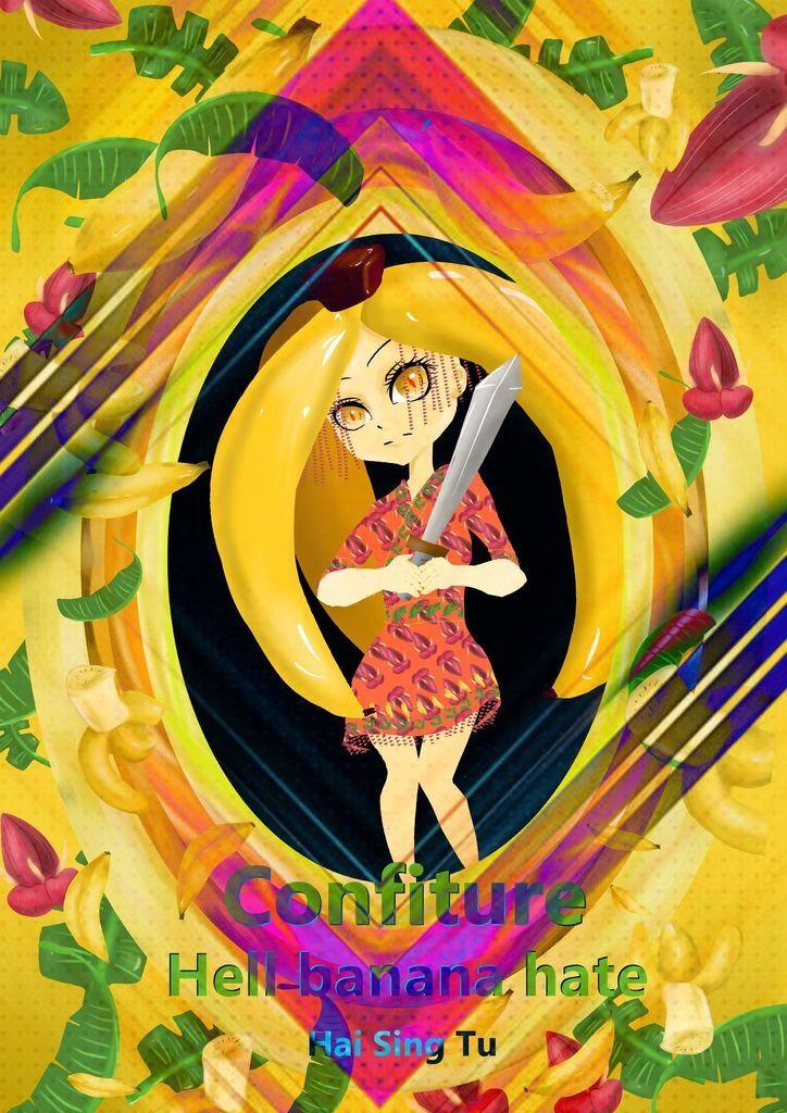 ★【水果果醬畫框Confiture系列】獄汁蕉仇-ㄤ摳Man-人物0.jpg