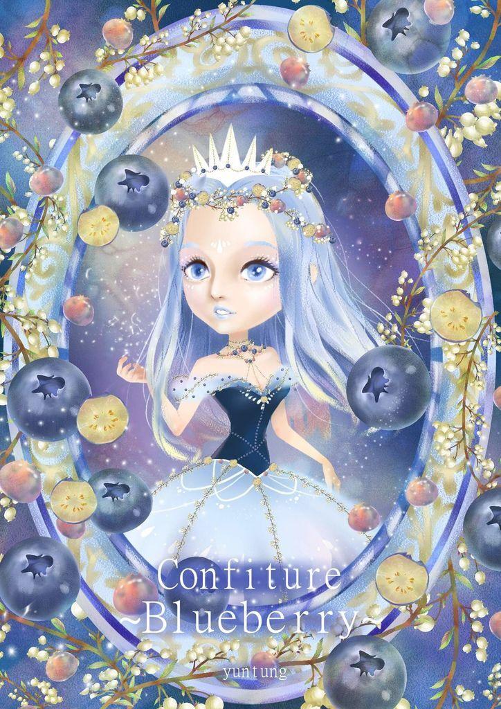 ★【水果果醬畫框Confiture系列】藍莓blueberry_鐘云彤{人物}.jpg