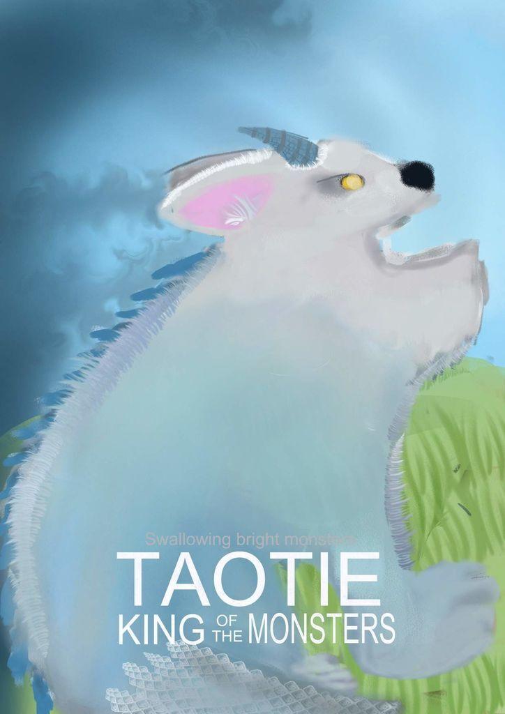 神奇守護幻獸-饕餮Taotie-何柏逸.jpg