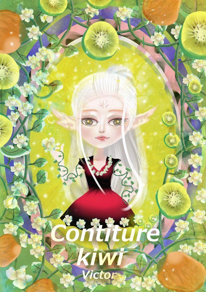 賴世軒★【水果果醬框Confiture系列】奇異果-賴世軒04.jpg