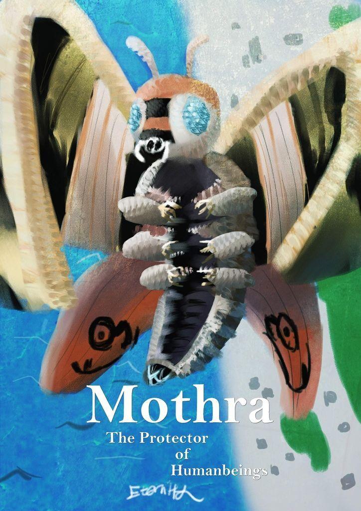 神奇守護幻獸-摩斯拉Mothra-邱奕鈞.jpg