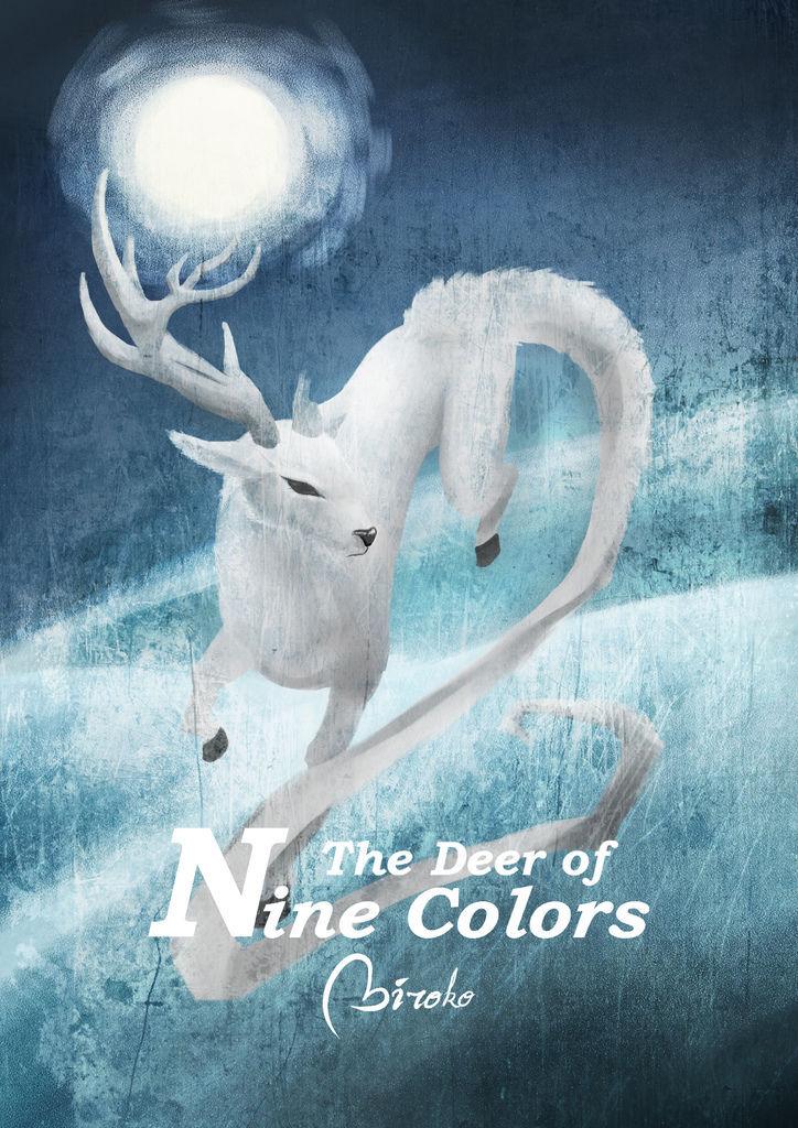 神奇守護幻獸-The Deer of Nine Colors-曾煥凱.jpg