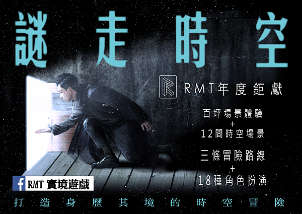 RMT謎走時空_穿越時空門板