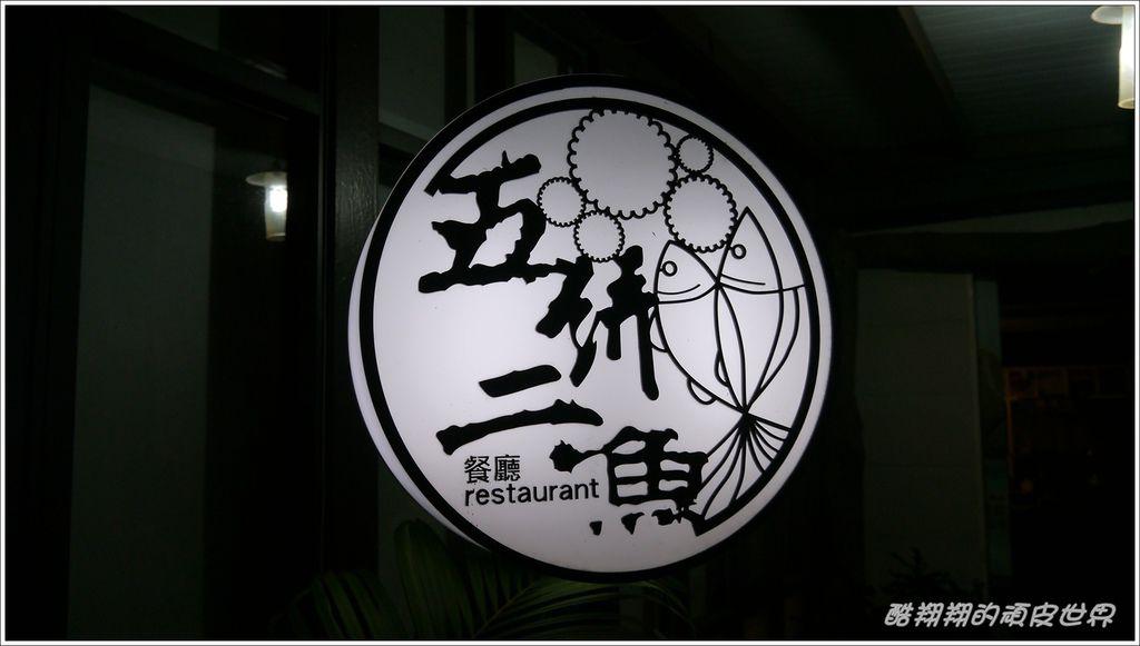 05立川漁場01.JPG