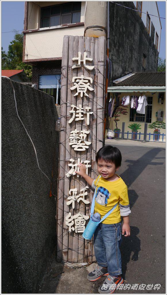 關廟新光彩繪社區01.JPG
