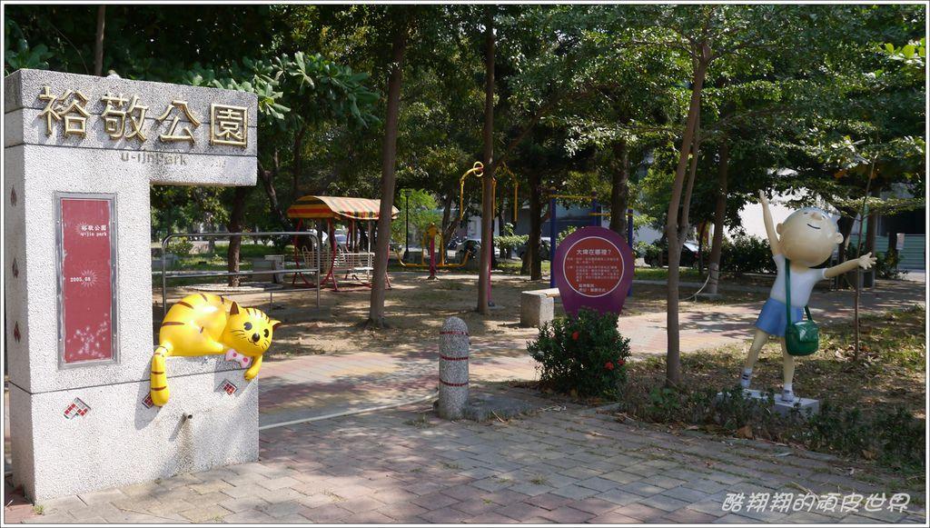虎尾寮公園08.JPG