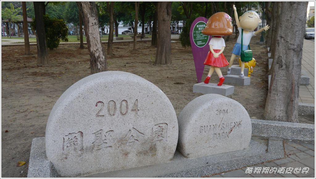 虎尾寮公園10.JPG