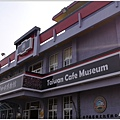 台灣咖啡博物館10.JPG