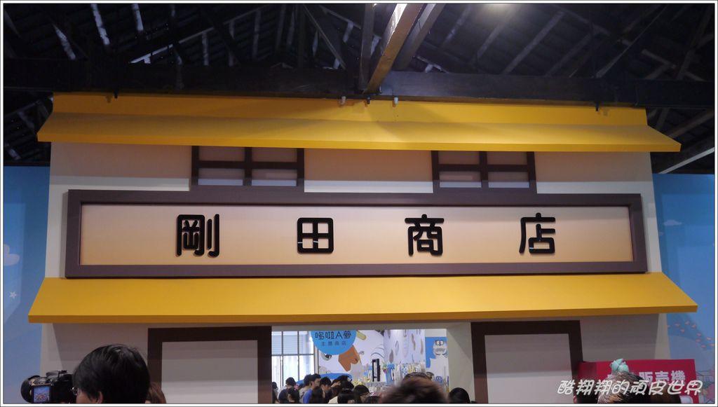 哆啦A夢22.jpg