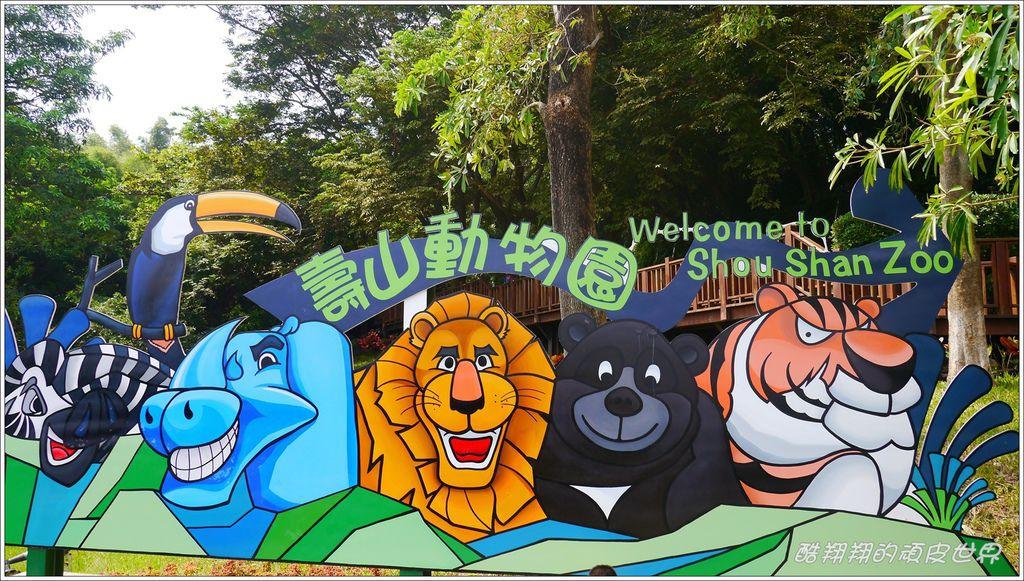 壽山動物園01.jpg