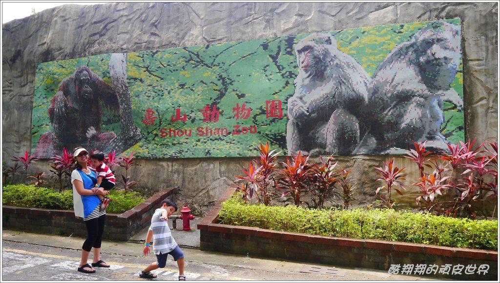 壽山動物園11.jpg