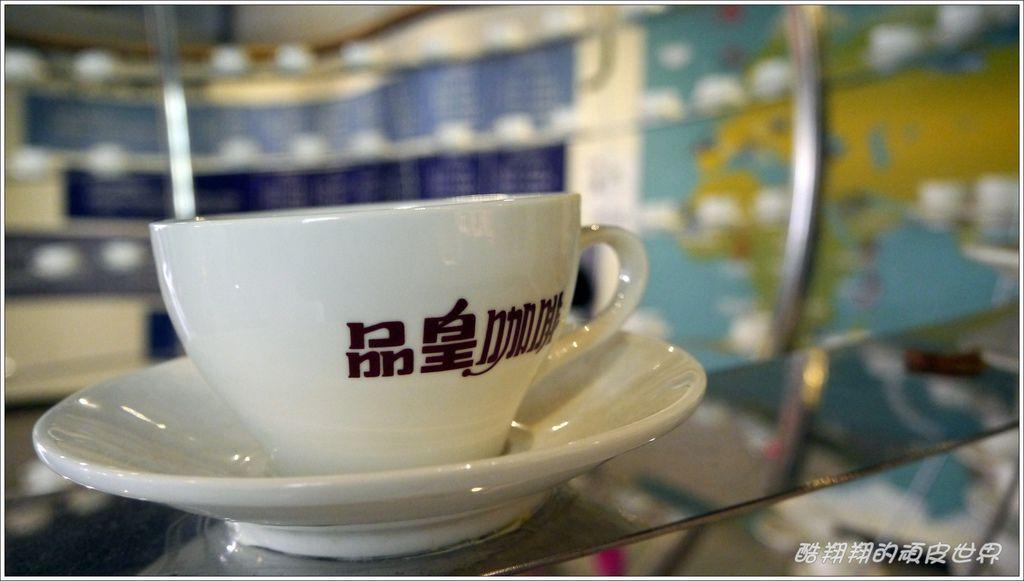 品皇咖啡07.JPG