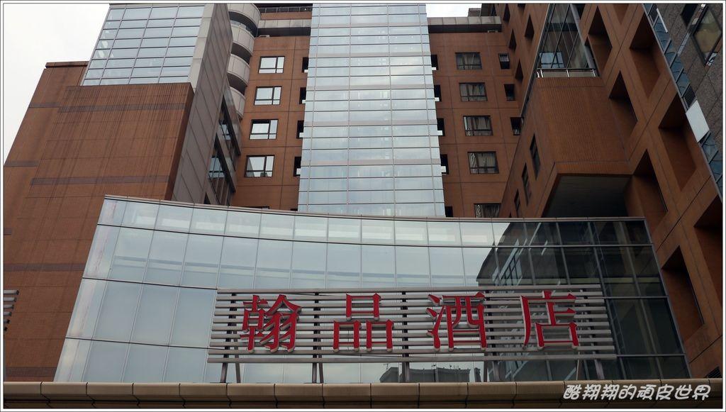 新莊翰品酒店19.JPG