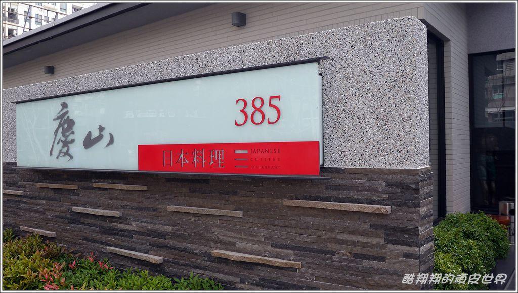 慶山日本料理15.JPG