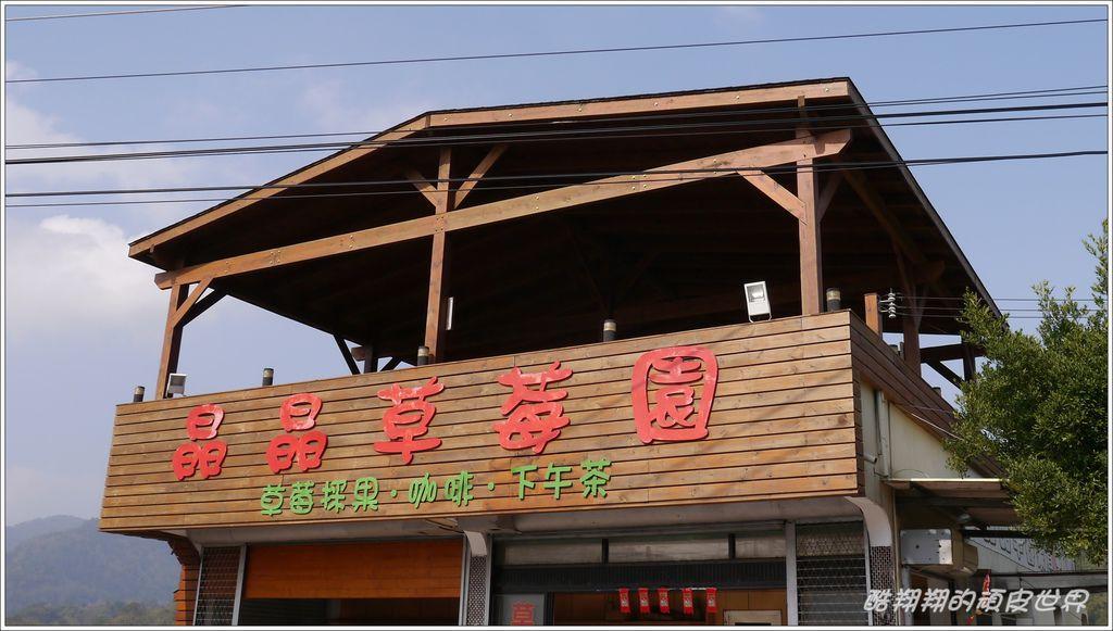 晶晶草莓園01.JPG