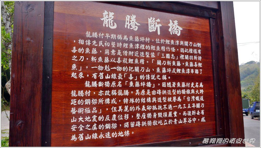 龍騰斷橋08.JPG