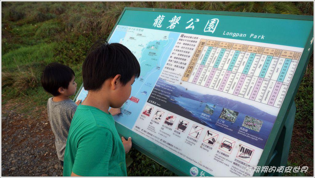 龍磐公園12.JPG