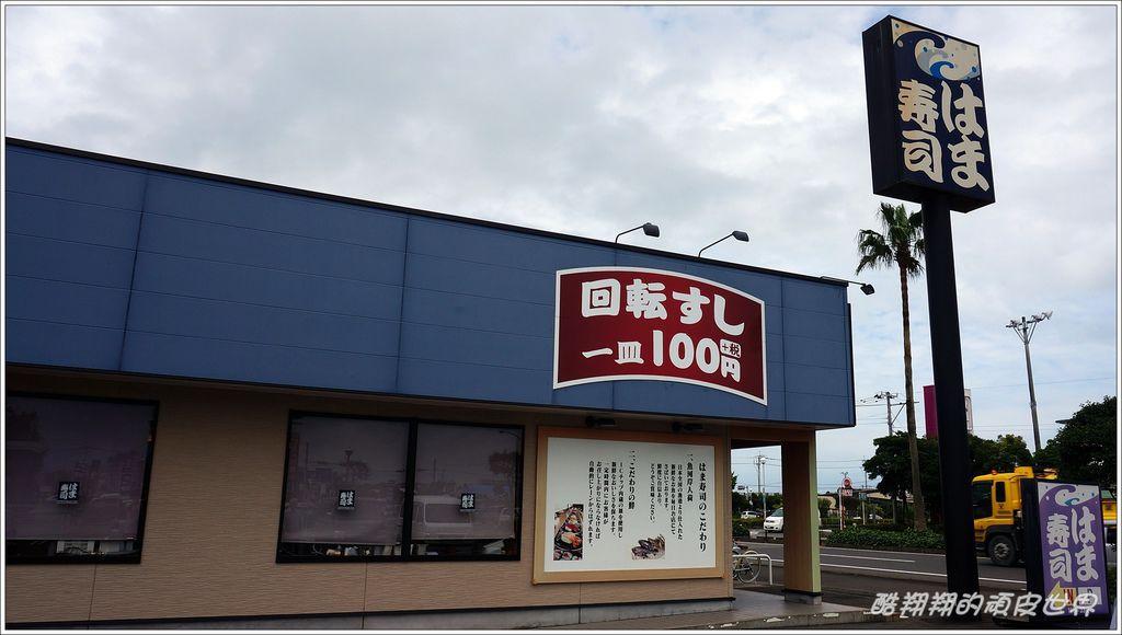 HAMA壽司-01.JPG
