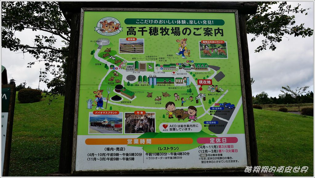 高千穗牧場-03.JPG