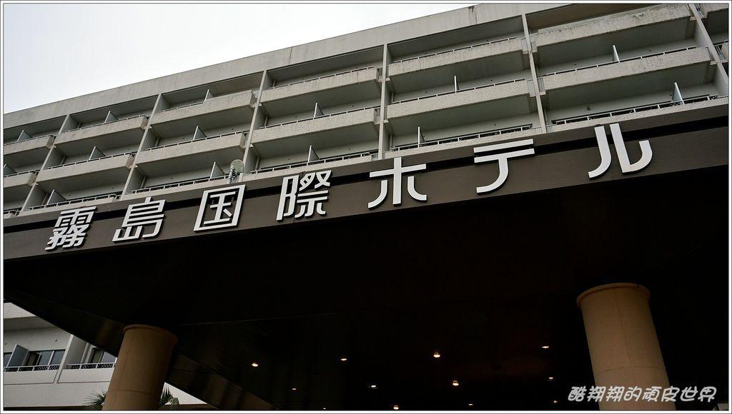 霧島國際飯店-01.JPG
