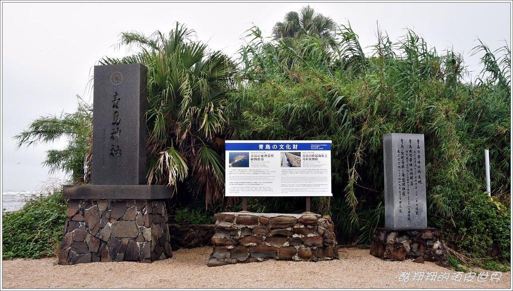 青島神社-05.JPG