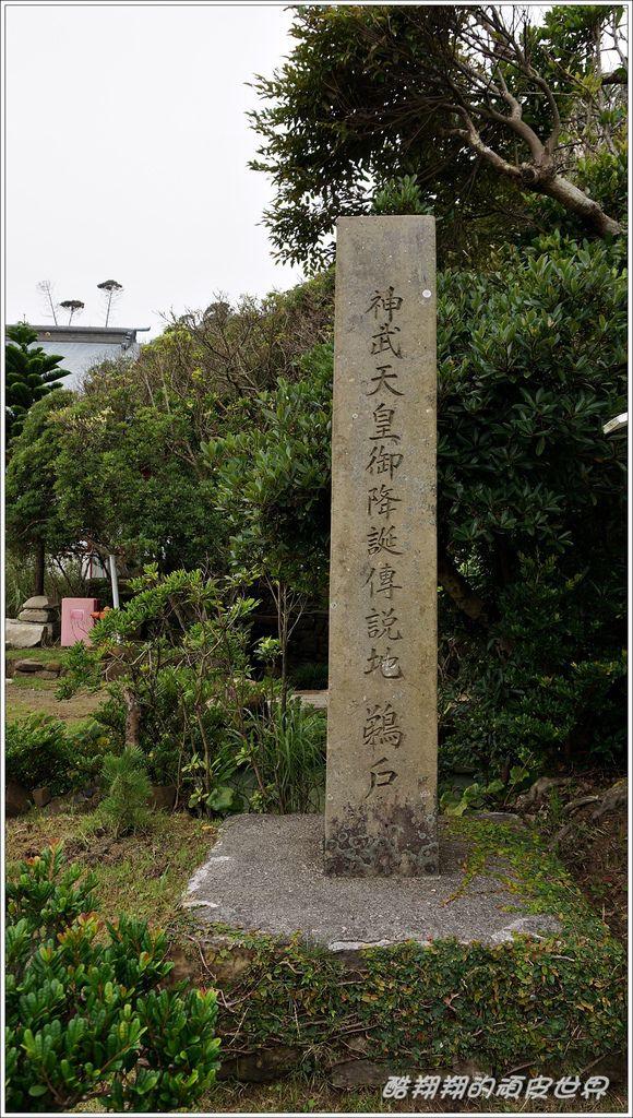 鵜戶神宮-06.JPG
