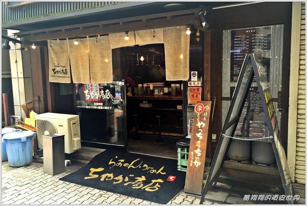 一番街拉麵店-01.JPG