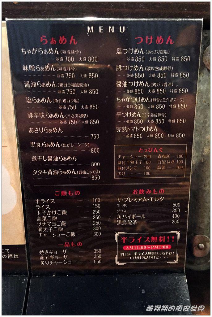 一番街拉麵店-02.JPG
