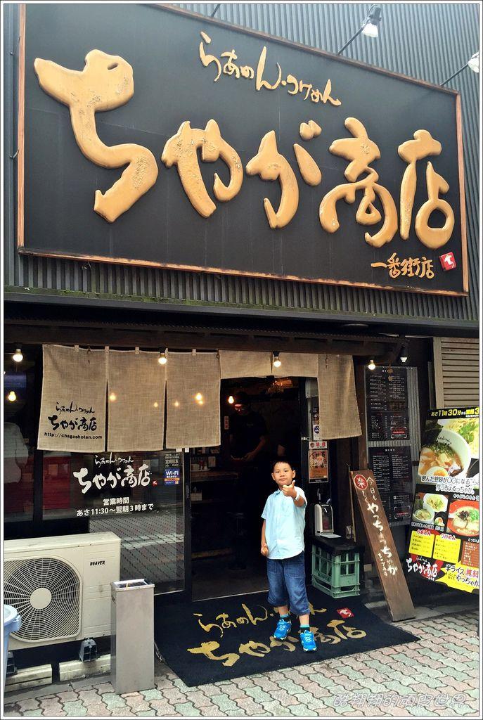 一番街拉麵店-09.JPG