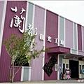蘭都觀光工廠-01.JPG