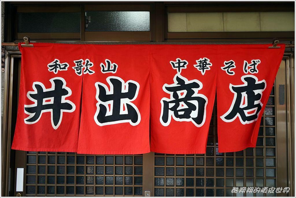 井出商店-01.JPG