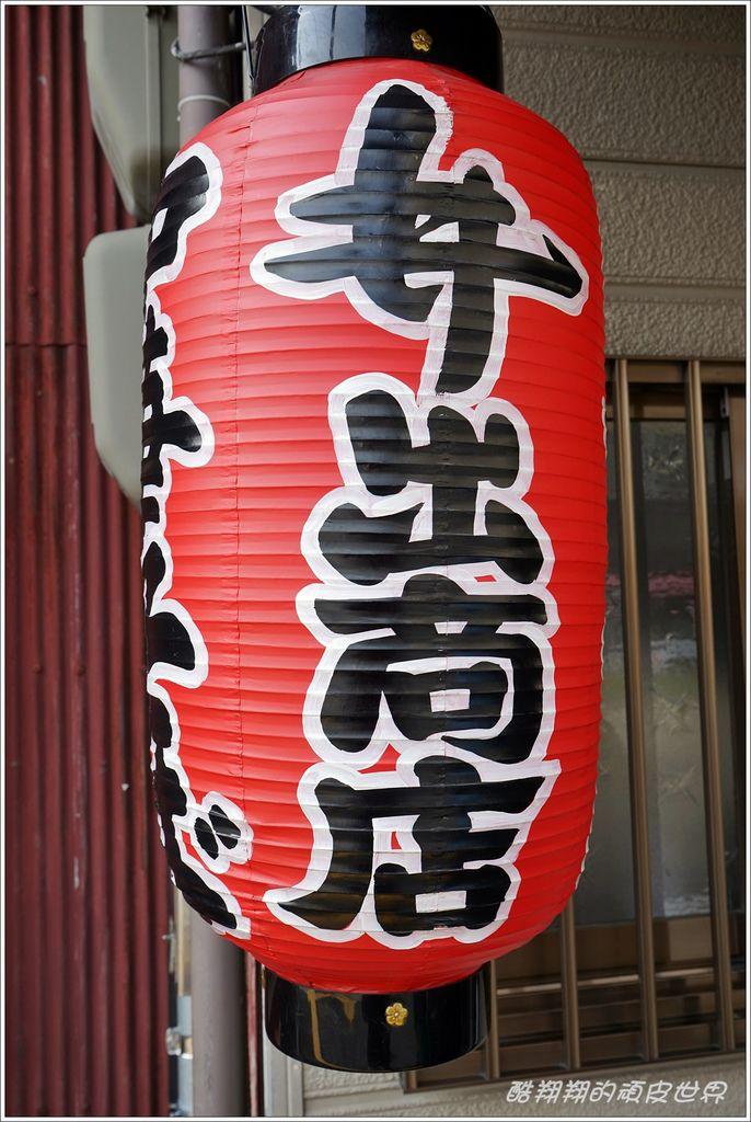 井出商店-02.JPG
