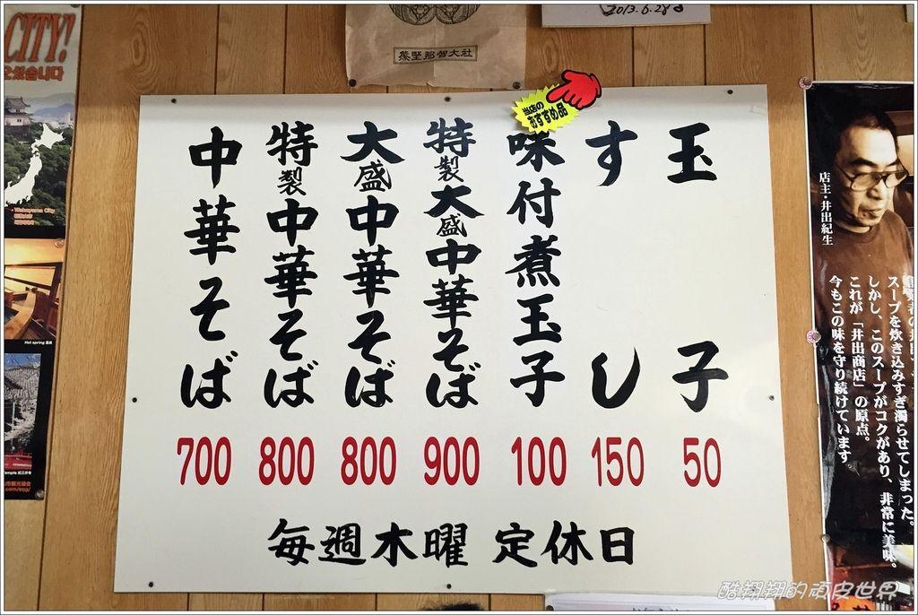 井出商店-03.JPG