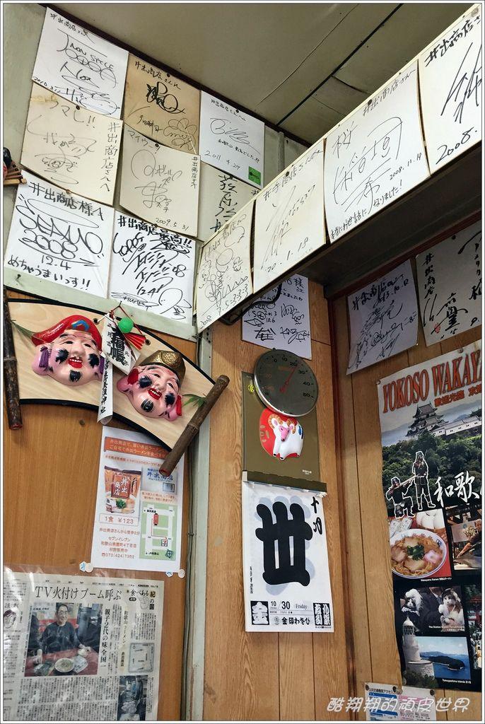 井出商店-05.JPG