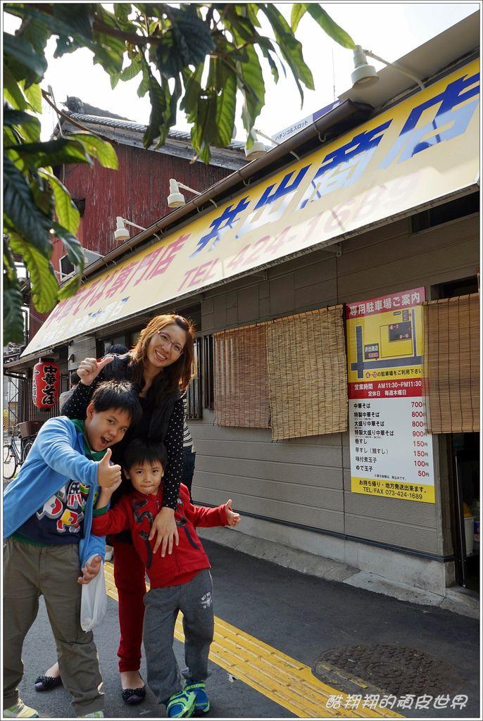 井出商店-10.JPG