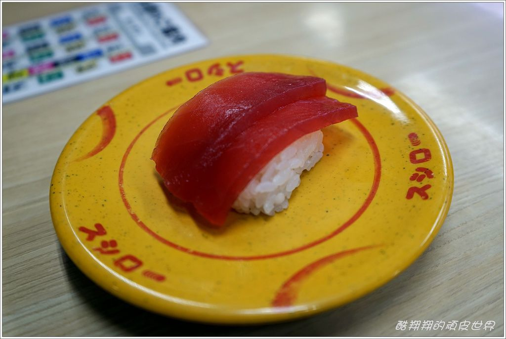 Sushiro-06.JPG