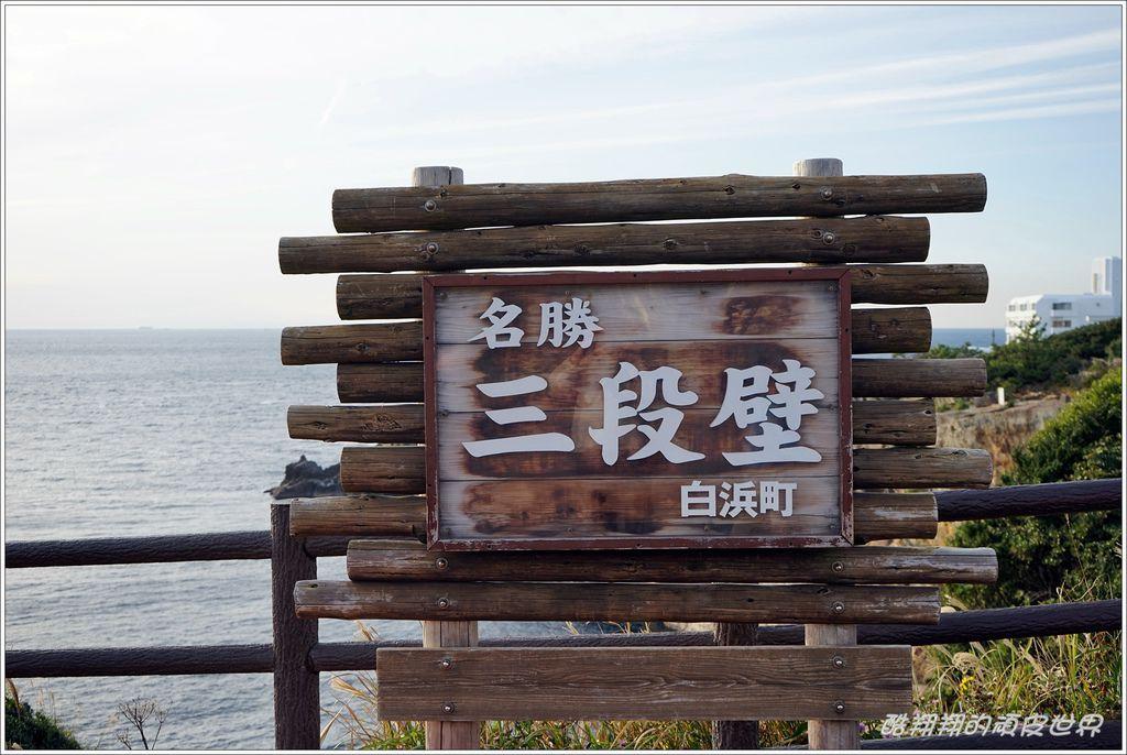 白濱三景-01.JPG